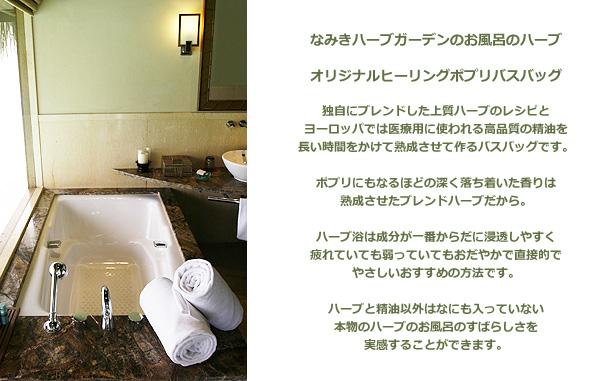 なみきハーブガーデンオリジナルお風呂のハーブ
